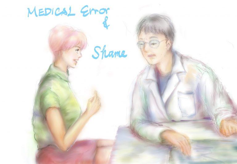 医療ミスと医師の羞恥心