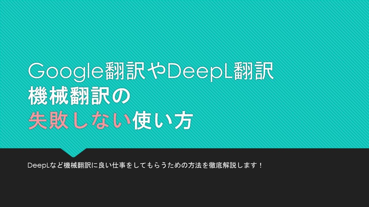 Google翻訳やDeepL の使い方を解説